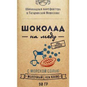 Шоколад На Меду молочный с морской солью 46% какао 90 гр